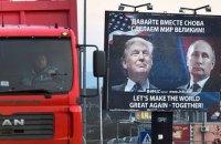 Кремль исключил встречу Путина и Трампа в ближайшее время