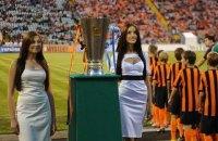 Матч за Суперкубок Украины в десятый раз примет Одесса