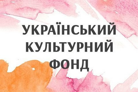 На посаду виконавчого директора Українського культурного фонду претендують 13 осіб