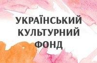 На пост исполнительного директора Украинского культурного фонда претендует 13 человек