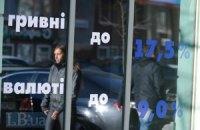 НБУ отмечает активное уменьшение кредитов в валюте