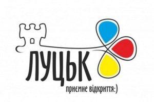 Горсовет утвердил логотип Луцка