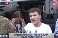 Савченко покинула аэропорт