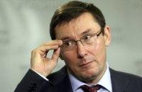 Луценко назвал ошибкой публичное сведение счетов с НАБУ