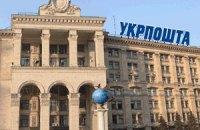 """""""Укрпочта"""" обещает пересылать 307 млн писем в год"""