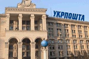 """Укрпошта"" працюватиме на Ахметова"