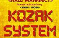 В Киеве пройдет концерт музыкальной формации Kozak System