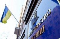ДБР провело обшук в антирейдерській комісії Мін'юсту у справі про шахрайство