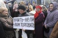 Уряд знайшов 666 млн гривень для київських бюджетників
