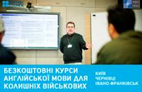 НАТО і Британська рада відкрили безкоштовні курси англійської для українських військових