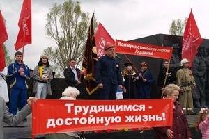 Комуністи нагородили молодь за мітинг по 50 грн
