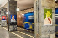 У Київському метро відкрили виставку з Тарасом Шевченком в образах поп-культури