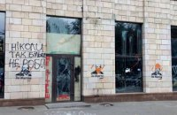 На месте стертых майдановских граффити на Грушевского нарисовали Рабиновича