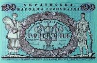Нацбанк перевыпустил 100-гривневую банкноту УНР