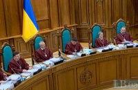 КС перейшов до закритої частини розгляду судової реформи Зеленського