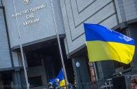 Конституційний Суд відкинув чутки про зрив інавгурації шляхом відставки голови суду