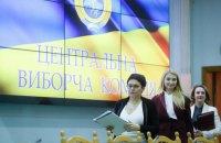Зарплаты членов ЦИК в июне в среднем составили 252 тысячи гривен
