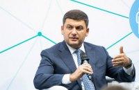 Гройсман: рухатися швидше Україні не дозволяє опір системи