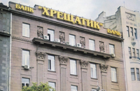 """НБУ решил ликвидировать банк """"Хрещатик"""" до июня 2020 года"""