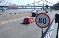 На 7 вулицях у Києві вже встановлено знаки, які дозволяють їздити 80 км/год.
