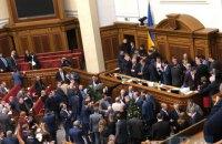 Нардепи заблокували трибуну і президію Ради