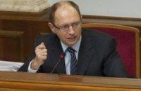 """Яценюк: """"Верховна Рада за період Януковича перетворилася на базар"""""""