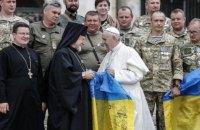 Папа Римский благословил украинских военных паломников