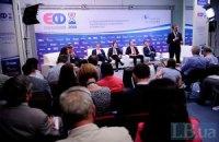 """IV Национальный Экспертный Форум """"От революции к новой стране"""""""