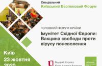 23 жовтня відбудеться Спеціальний Київський Безпековий Форум