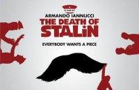 Вийшов трейлер до сатиричної комедії про смерть Сталіна