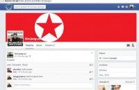 """В Шотландии юноша взломал северокорейский """"фейсбук"""" при помощи пароля """"password"""""""