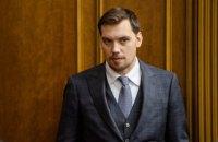 """Гончарук назвав звільнення Верланова і Нефьодова """"зачисткою"""" антикорупціонерів"""