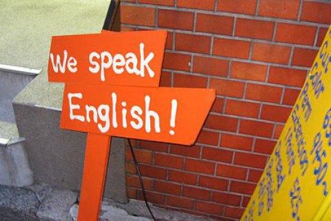 Україна стала 49-ю зі 100 країн за рівнем володіння англійською мовою