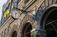 Міжнародні резерви України залишилися на п'ятирічному максимумі