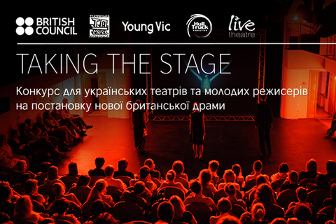 Молоді театральні режисери зможуть поставити британські п'єси в українських театрах