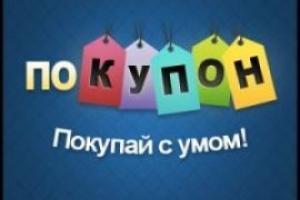 Сервисы коллективных покупок в Украине: новые возможности, большие выгоды