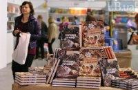 """В этом году по государственной программе """"Украинская книга"""" напечатают 94 издания"""