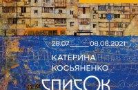 NAMU відкриє виставку робіт з арт-буку Сергія Жадана «Список кораблів»