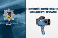 Первую неделю использования TruCAM водителей еще не будут штрафовать, - полиция