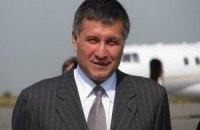 Аваков повернеться в Україну
