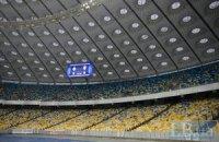 Українська Прем'єр-ліга опустилася на 17 місце в рейтингу відвідуваності