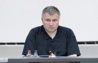 Аваков: все, кто прорвался через границу, должны пройти таможенный контроль