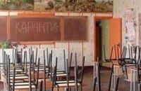 В Севастополе на карантин закрыли одну школу и 65 классов