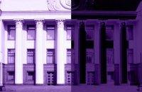 """Два роки роботи парламенту: президентські закони не мають достатньої підтримки """"слуг"""""""