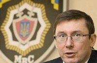 Генпрокуратура нашла нарушения в ведомстве Луценко