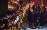 ГПУ завершила досудебное расследование по объявлению АТО во время Майдана