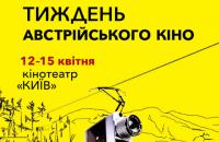 """В Украине пройдет 7-я """"Неделя австрийского кино"""""""