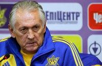 Тренер сборной Украины: мы почему-то считаем, что сильнее всех в Европе