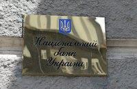 НБУ разрешил получать электронные деньги из-за рубежа