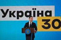 """Зеленський завтра відвідає форум """"Україна 30. Цифровізація"""""""